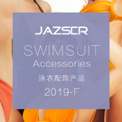 Swimsuit accessories -19SS-F
